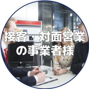 接客・対面営業を行う事業者様向けパッケージ
