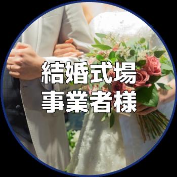結婚式会場様向けパッケージ