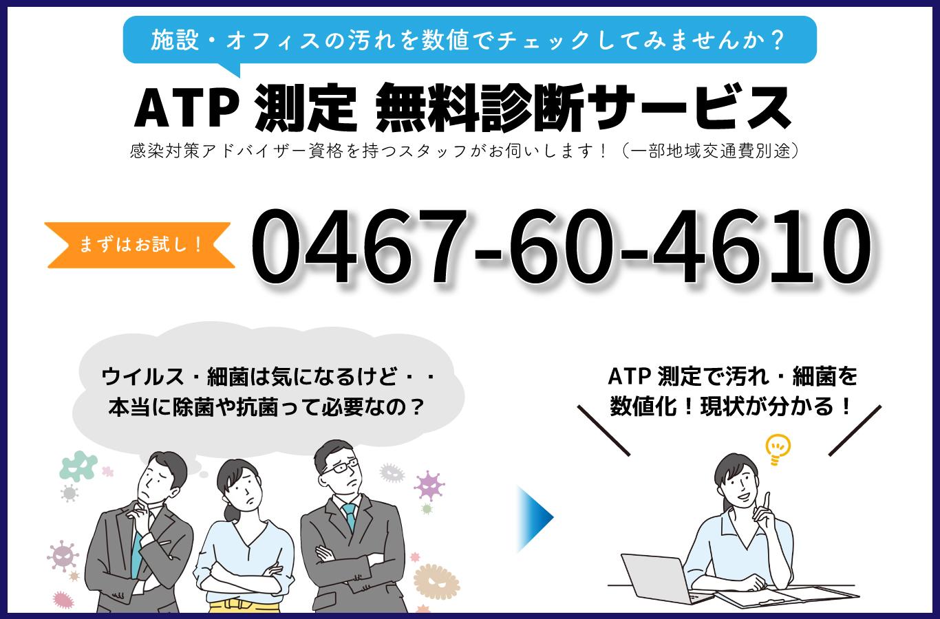&SHIELD除菌清掃抗菌コーティングサービス ATP検査無料診断ご案内