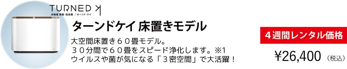 ターンドケイ床置きモデル 結婚式場向け4週間レンタル価格26,400円(税込)