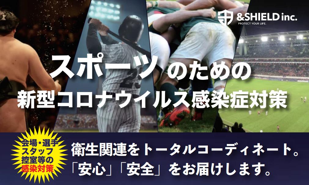 スポーツ&SHIELDのアイキャッチ画像