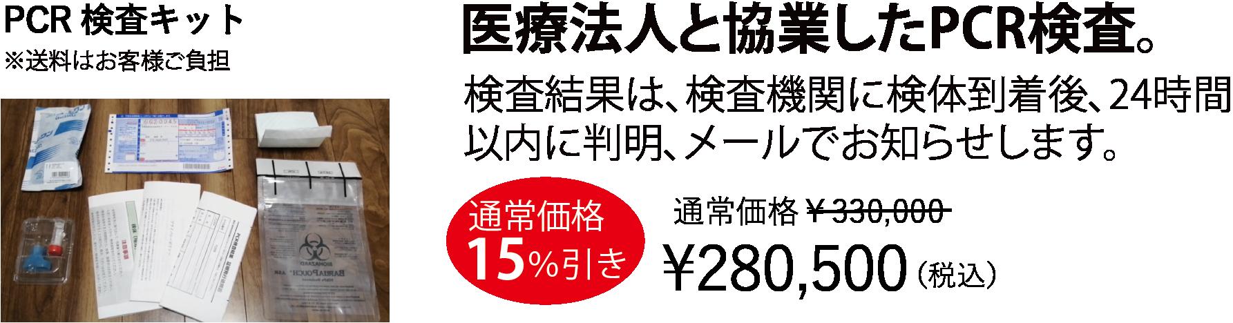 クイックPCR検査 結婚式場向け20名様パック280,500円(税込)