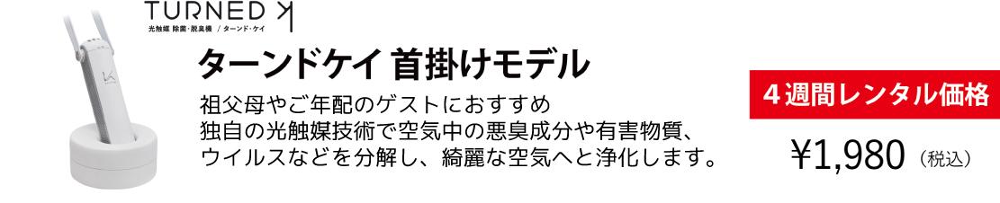 ターンドケイ首掛けモデル 結婚式場向け4週間レンタル価格1,980円(税込)