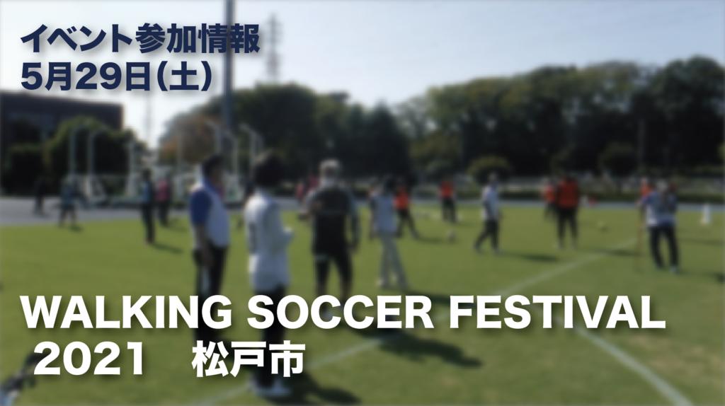 イベント参加情報_ウォーキングサッカーフェスティバル2021松戸市の画像