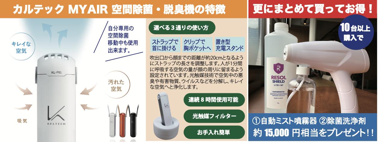 MYAIR商品紹介、キャンペーン特典のご案内