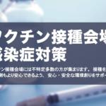 ワクチン接種会場向けご提案トップ画像