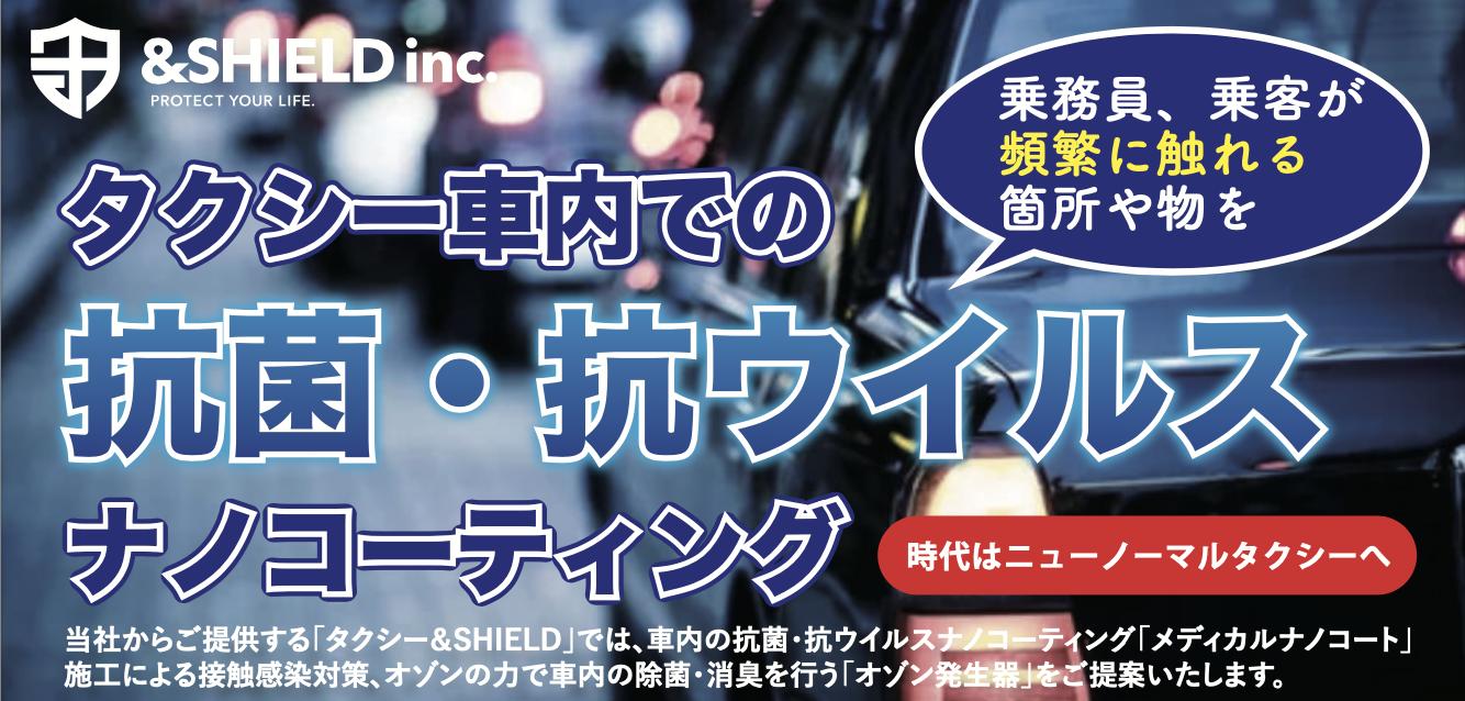 タクシー業界向けご提案 トップ画像