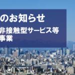東京都_宿泊施設向け助成金