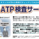 ATP検査無料サービスについて
