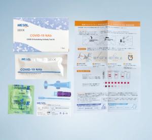 新型コロナウイルス中和抗体検査キット商品内容