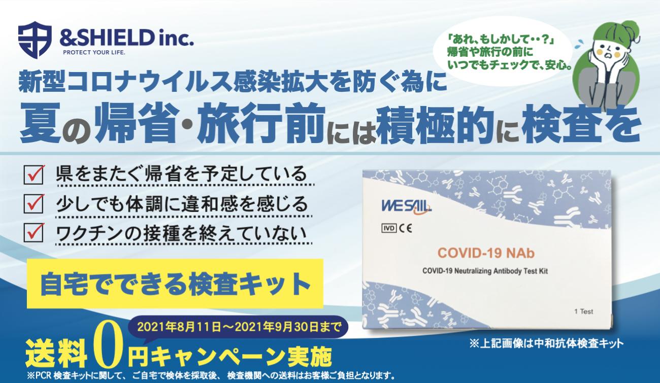 新型コロナウイルス検査キット送料無料キャンペーン