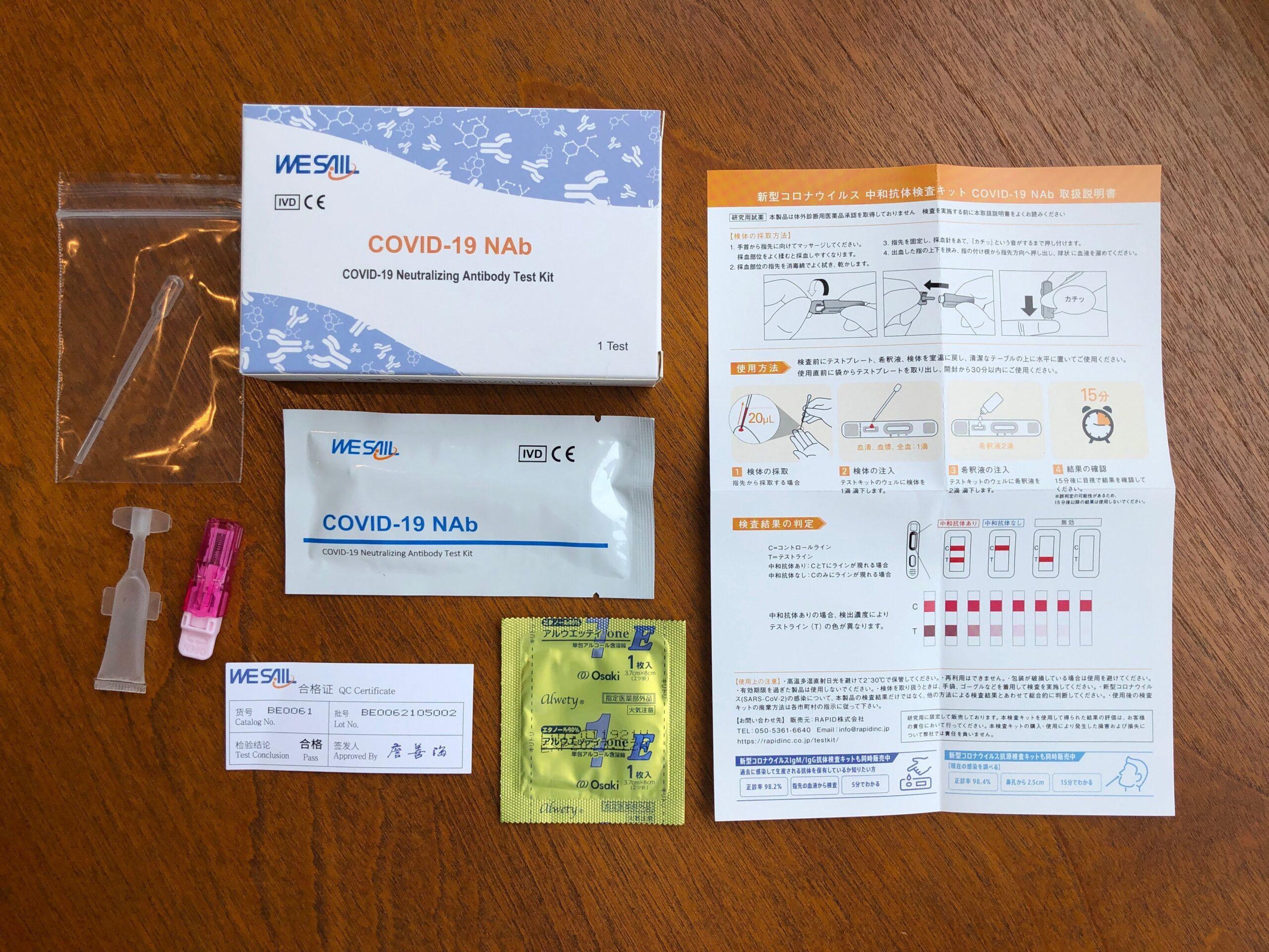 中和抗体検査キット内容